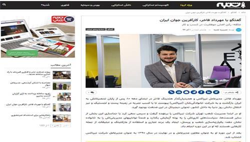گفتگو با مهرداد فاخر ، کارآفرین جوان ایران