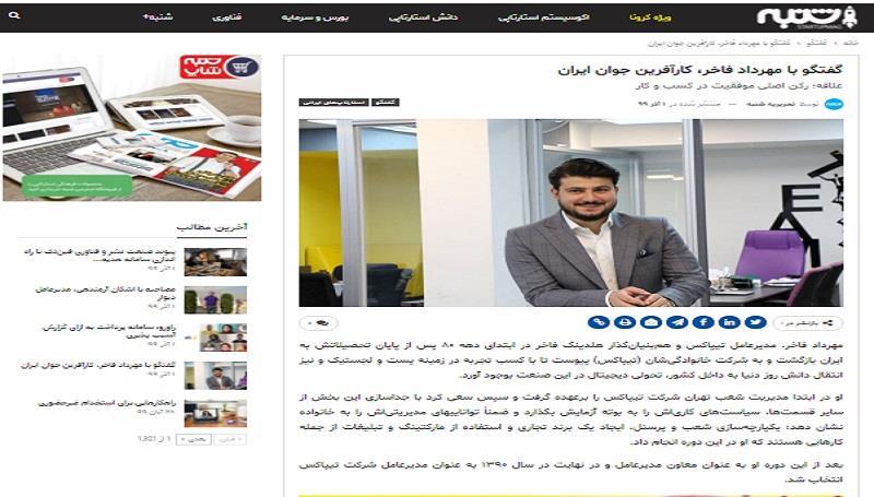 مصاحبه ها-گفتگو با مهرداد فاخر ، کارآفرین جوان ایران