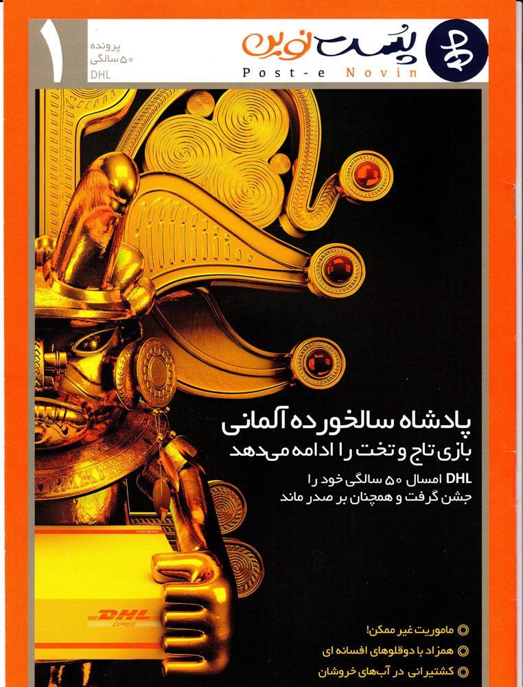 پست نوین-شماره 1- آبان 1398