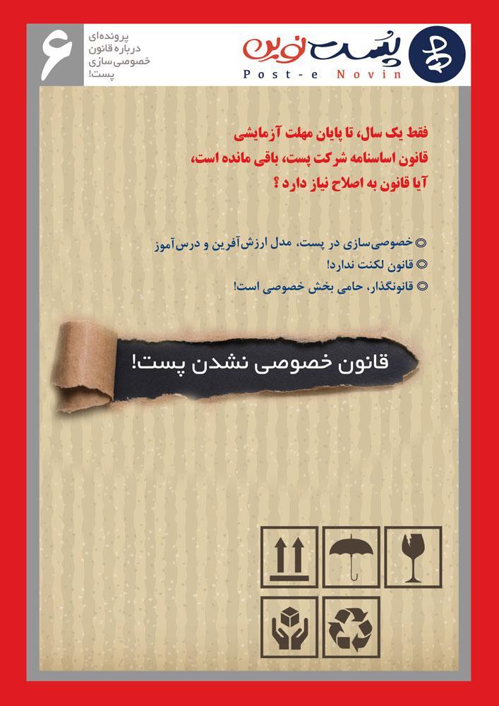 پست نوین-شماره 6- خرداد 1399