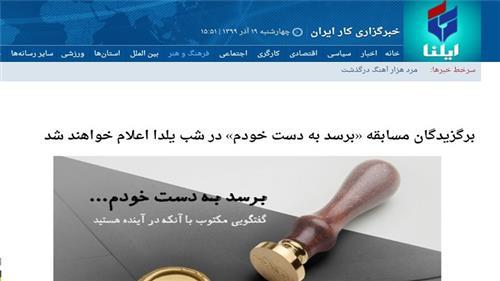 اعلام برگزیدگان مسابقه «برسد به دست خودم» در شب یلدا