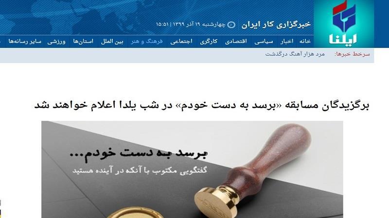 اخبار و رویدادها-اعلام برگزیدگان مسابقه «برسد به دست خودم» در شب یلدا