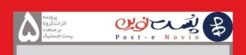پست نوین-ماهنامه شماره5 پست نوین