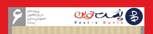 پست نوین-ماهنامه شماره6 پست نوین