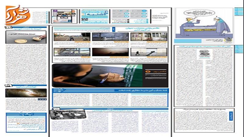 اخبار و رویدادها-برسد به دست خودم روزنامه فرهنگی هنری شهرآرا